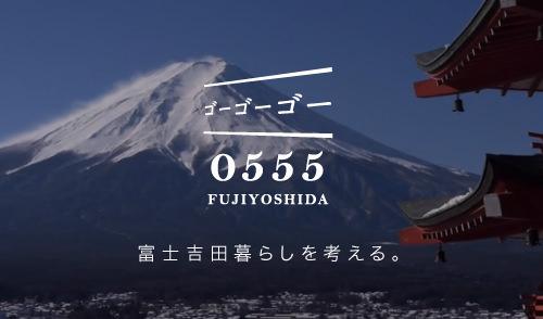 0555 FUJIYOSHIDA
