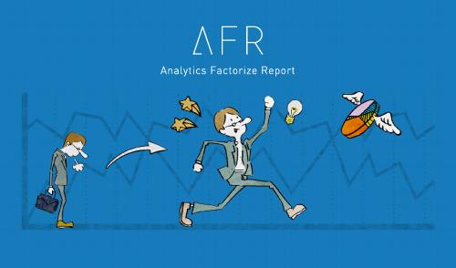 Googleアナリティクスの自動レポート生成システム「AFR」