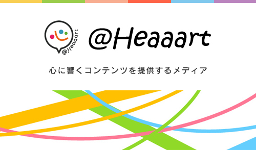 心に響くニュースを提供するメディア「@Heaaart」
